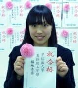 東邦大附属東邦高校|進学実績(2013)|福地 未奈さんが早稲田大学 基幹理工学部に現役合格!